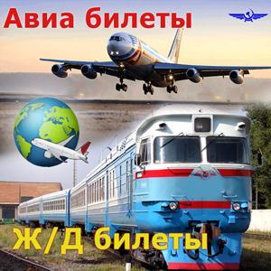 Авиа- и ж/д билеты Выездного