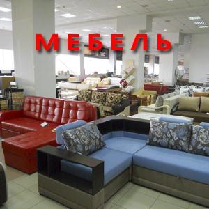 Магазины мебели Выездного