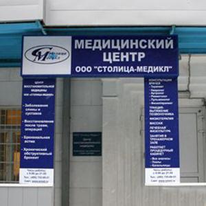 Медицинские центры Выездного
