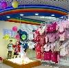 Детские магазины в Выездном
